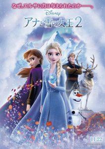 la-reine-des-neiges-2-japon